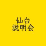 5月20日(水)宮城県仙台市 10:00~ 13:00~