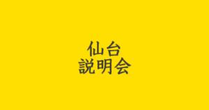 1月31日(日)宮城県仙台市 11:00~/14:00~