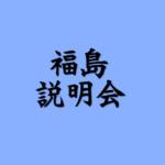 9月22日(祝)福島県福島市 11:00~/14:00~