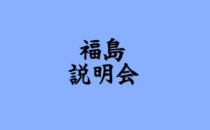 7月23日(木)福島県福島市 11:00~/14:00~