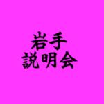 9月19日(土)岩手県盛岡市 11:00~/14:00~