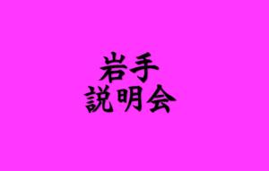 7月16日(金)岩手県盛岡市 11:00~/14:00~