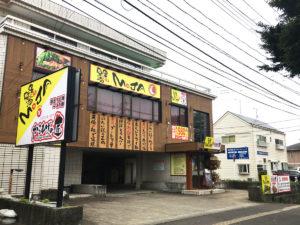 からあげの匠中野栄店・MOJA中野栄店 休業のお知らせ
