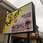 7/20(月) 中野栄店オープンしました!