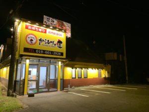 10月8日(木) 盛岡南店オープンのお知らせ