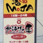 moja中田店とコラボ