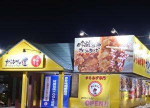 11月6日(金) 南福島店オープンのお知らせ