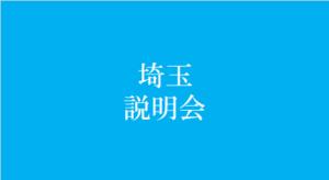 2月27日(土)埼玉県深谷市 14:00~/16:00~