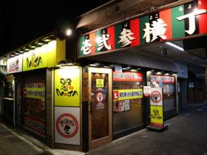 からあげの匠一番町店・MOJA一番町店 臨時休業のお知らせ