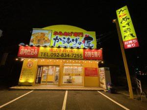 3月5日(金) 原通り店(福岡県)オープンのお知らせ