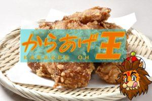 【からあげ王】上石神井駅前店 オープンのおしらせ